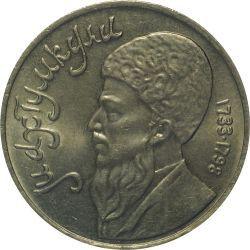 Монета 1 рубль Махтумкули
