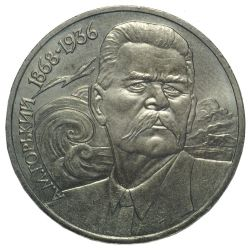 Максим Горький (1988)