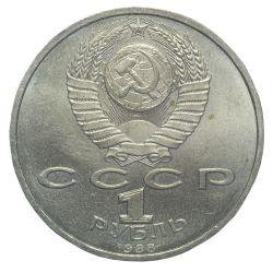 Монета 1 рубль Максим Горький