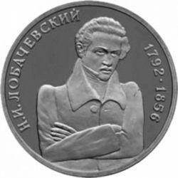 Монета 1 рубль Н.И. Лобачевский