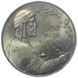 Монета 1 рубль Низами Гянджеви