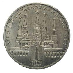 Монета 1 рубль Олимпиада 80. Кремль