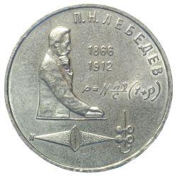 Монета 1 рубль П.Н. Лебедев