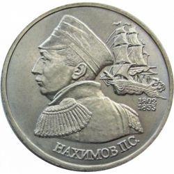 Монета 1 рубль Павел Нахимов