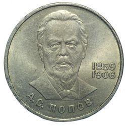 А.С. Попов (1984)