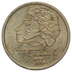 Монета 1 рубль А.С. Пушкин