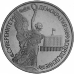 Монета 1 рубль Суверенитет