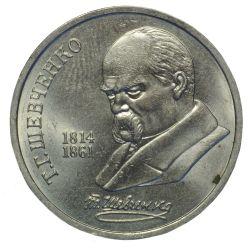 Монета 1 рубль Тарас Шевченко