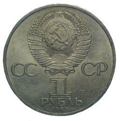 Монета 1 рубль Валентина Терешкова