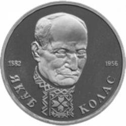 Монета 1 рубль Якуб Колас