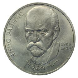 Монета 1 рубль Янис Райнис