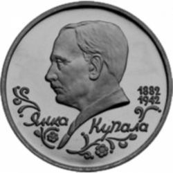 Янка Купала (1992)