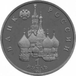 Монета 1 рубль Янка Купала