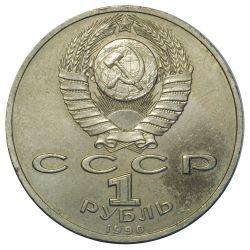 Монета 1 рубль Г.К. Жуков