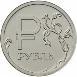 Монета 1 рубль Знак/символ рубля