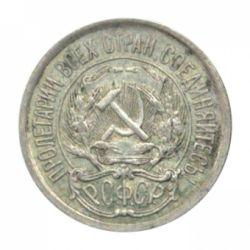 Монета 10 копеек 1921 года