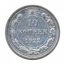 Монета 10 копеек 1922 года