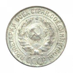 Монета 10 копеек 1925 года