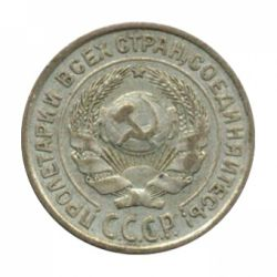 Монета 10 копеек 1927 года