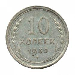 Монета 10 копеек 1930 года