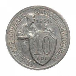 Монета 10 копеек 1931 года