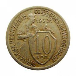 Монета 10 копеек 1932 года