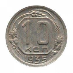 Монета 10 копеек 1935 года