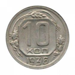 Монета 10 копеек 1936 года