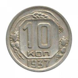 Монета 10 копеек 1937 года