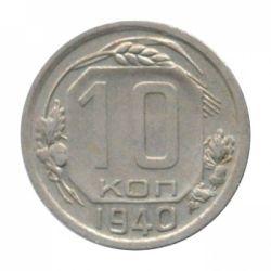 Монета 10 копеек 1940 года