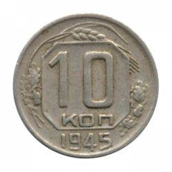 Монета 10 копеек 1945 года