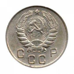 Монета 10 копеек 1946 года