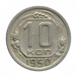 Монета 10 копеек 1950 года