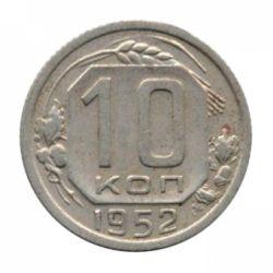 Монета 10 копеек 1952 года