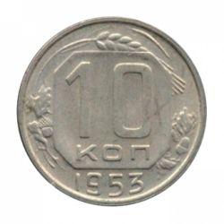 Монета 10 копеек 1953 года