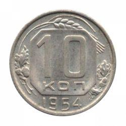 Монета 10 копеек 1954 года