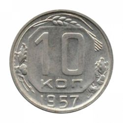 Монета 10 копеек 1957 года