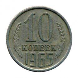 Монета 10 копеек 1965 года