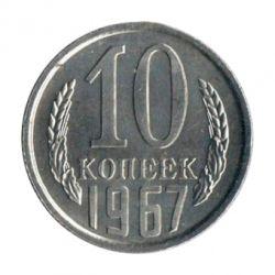 Монета 10 копеек 1967 года