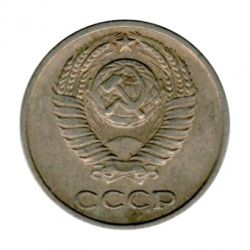 Монета 10 копеек 1969 года