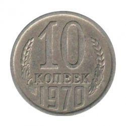 Монета 10 копеек 1970 года