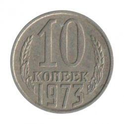 Монета 10 копеек 1973 года