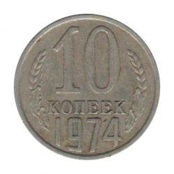 Монета 10 копеек 1974 года