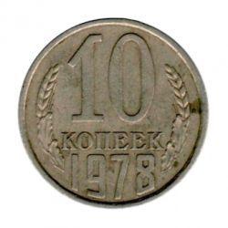 Монета 10 копеек 1978 года