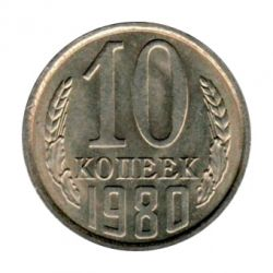 Монета 10 копеек 1980 года