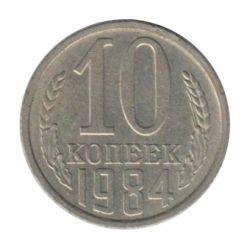 Монета 10 копеек 1984 года