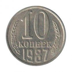 Монета 10 копеек 1987 года