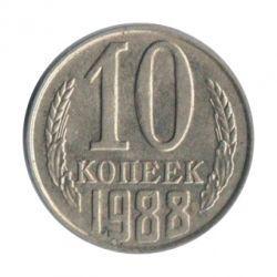 Монета 10 копеек 1988 года