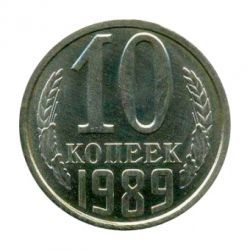 Монета 10 копеек 1989 года