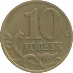 Монета 10 копеек 1998 года
